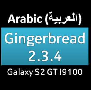 Arabic Gingerbread Logo