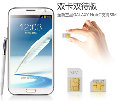 Samsung Galaxy Note II Comes with Dual-SIM